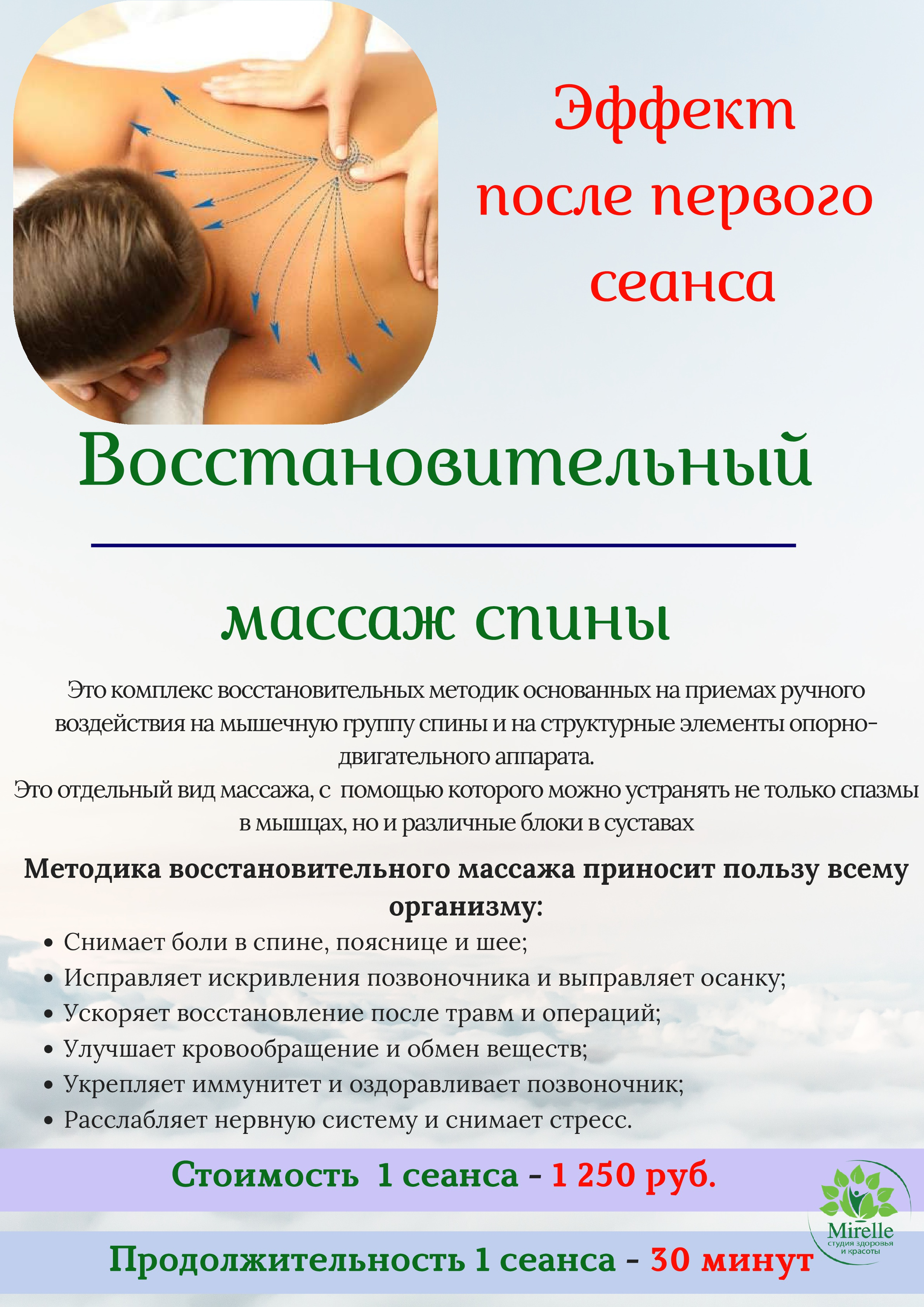 Восстановительный массаж-001